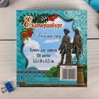 Бумага для заметок «Екатеринбург» (150 листов)