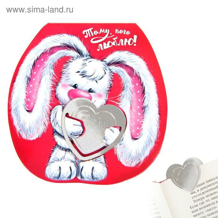 """Закладка в открытке """"Тому, кого люблю"""""""