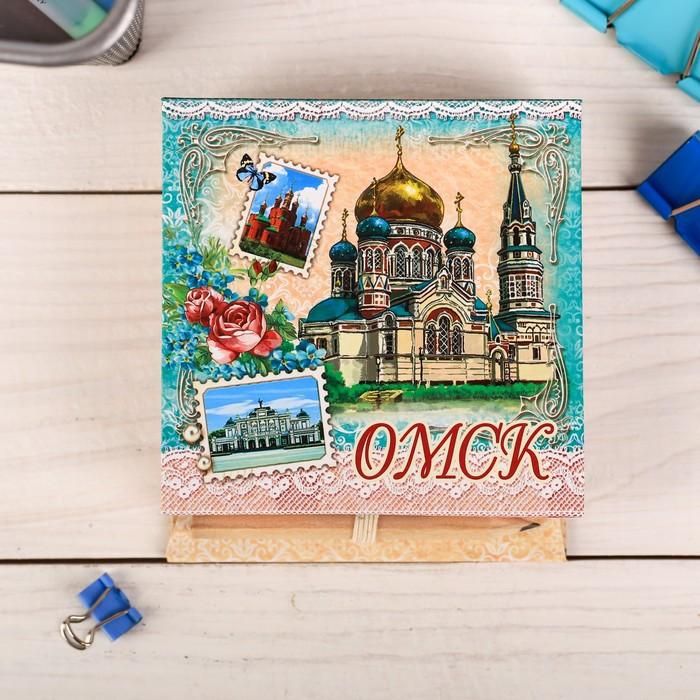 Бумага для заметок «Омск» (150 листов)
