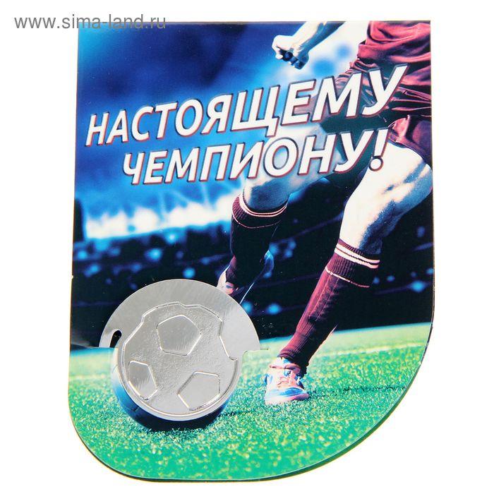 """Закладка в открытке """"Настоящему чемпиону!"""""""