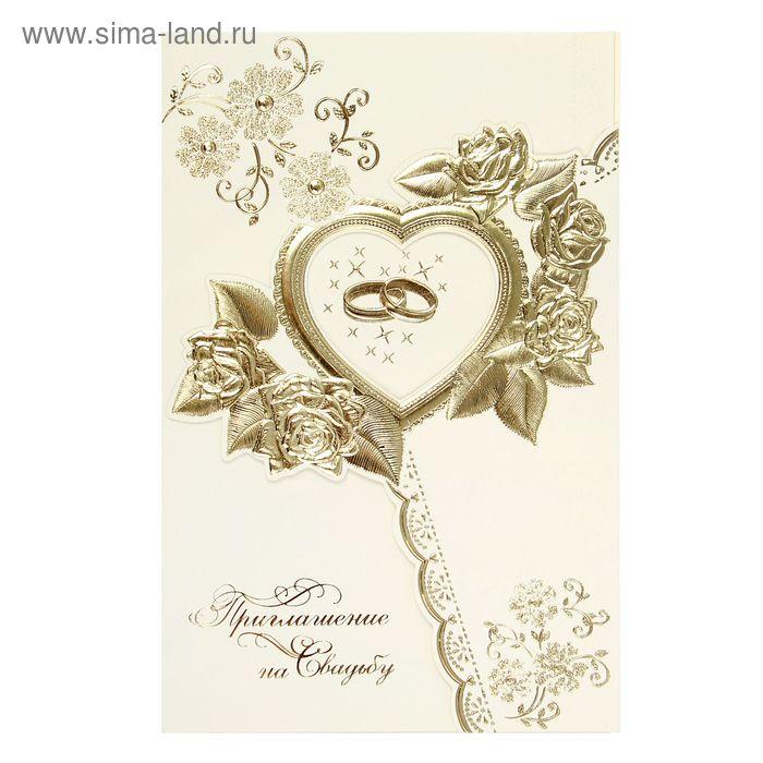"""Приглашение на свадьбу """"Свадебные кольца"""""""