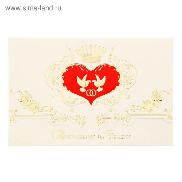 """Приглашение на свадьбу """"Королевское"""""""