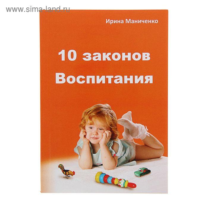 10 Законов воспитания, брошюра. Автор: Маниченко И.В.