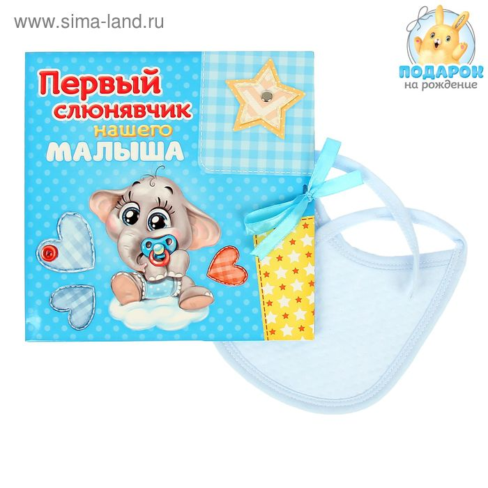 """Детский слюнявчик в подарочном конверте """"Первый слюнявчик нашего малыша"""" + анкета и место под фото"""