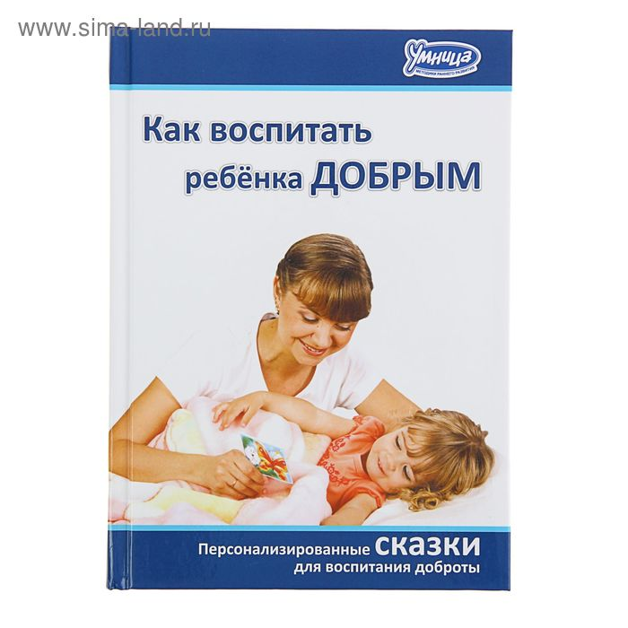 Как воспитать ребенка добрым. Автор: Маниченко А.А.
