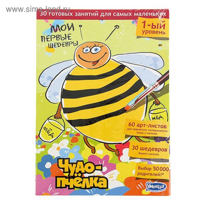 Мои первые шедевры - Чудо-пчелка