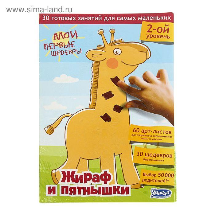 Мои первые шедевры - Жираф и пятнышки