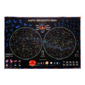 Звездное небо. Планеты, 101 х 69 см, ламинированная Ош