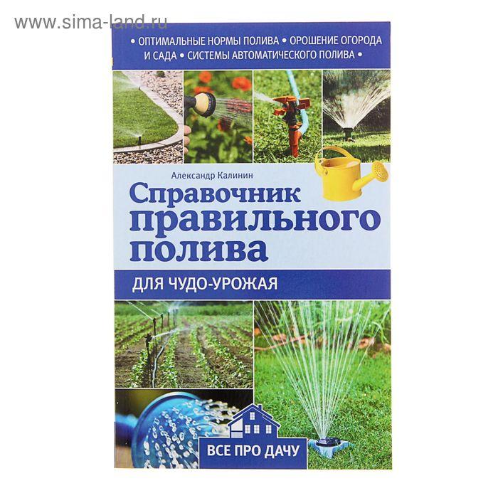 Справочник правильного полива для чудо-урожая. Калинин А.Г.