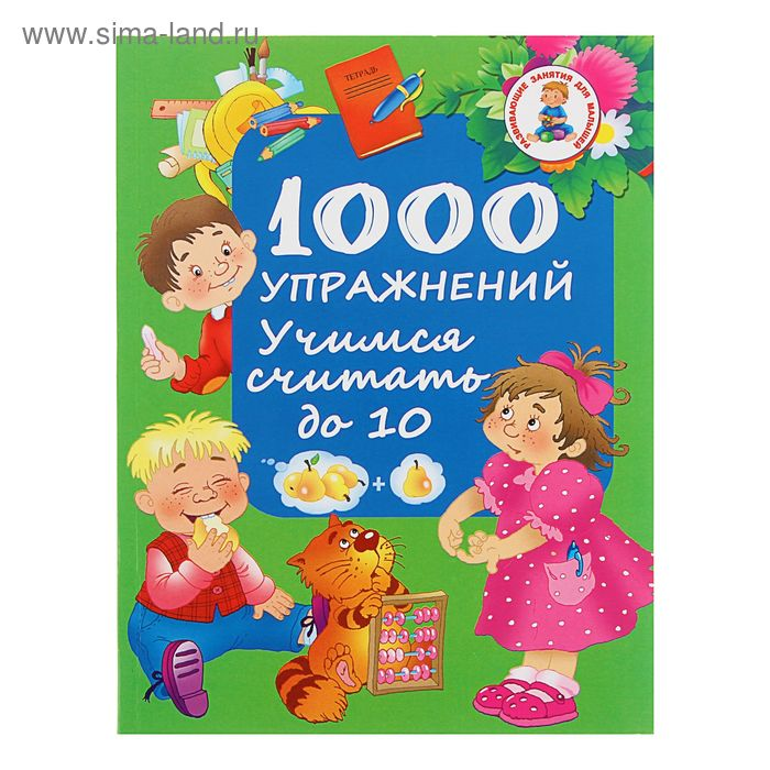 1000 упражнений. Учимся считать до 10. Автор: Водолазова М.Л.