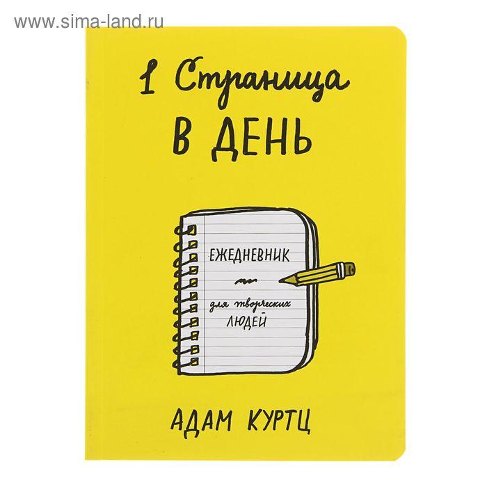 1 страница в день. Ежедневник для творческих людей. Автор: Куртц А.