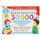 30000 примеров по русскому языку. Узорова О. В., Нефедова Е. А.