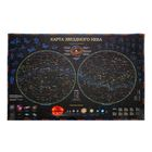 Звездное небо. Планеты, 101 х 69 см, ламинированная, в тубусе