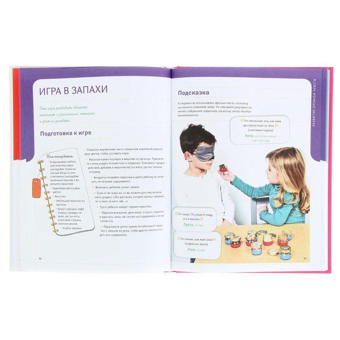 Большая энциклопедия раннего развития Марии Монтессори. От 6 месяцев до 6 лет.