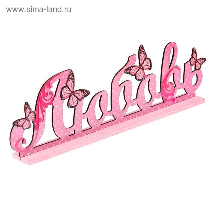 """Буквы интерьерные на деревянной подставке """"Любовь"""""""