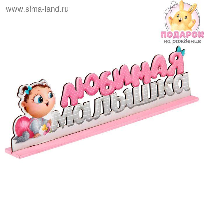 """Буквы интерьерные на деревянной подставке """"Любимая малышка"""""""