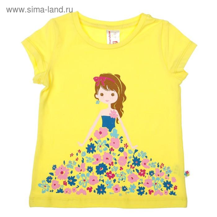 Футболка для девочки, рост 98 см (56), цвет жёлтый (арт. CSK 61342)