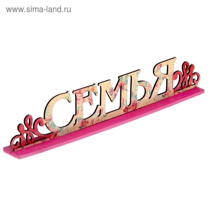 """Буквы интерьерные на деревянной подставке """"Семья"""""""