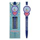 Ручка с фигурным держателем «Саратов»