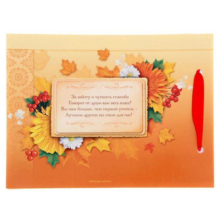 Как подписать благодарственную открытку