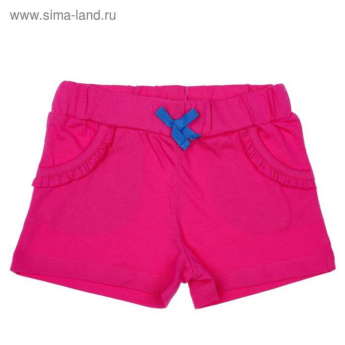 Шорты для девочки, рост 110 см (60), цвет фуксия (арт. CSK 7495 (119))