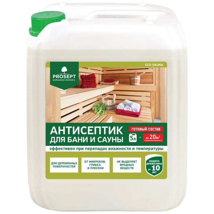 Антисептик для защиты древесины в банях и саунах, Prosept Eco Sauna, готовый раствор, 5л