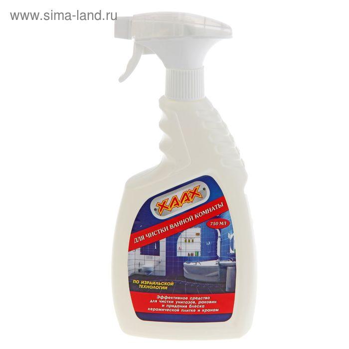 """Средство для чистки ванной комнаты """"ХААХ"""", универсальное, 750 мл"""