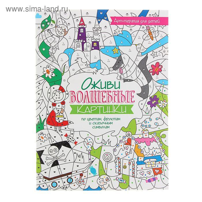 Оживи волшебные картинки по цветам, фруктам и сказочным символам