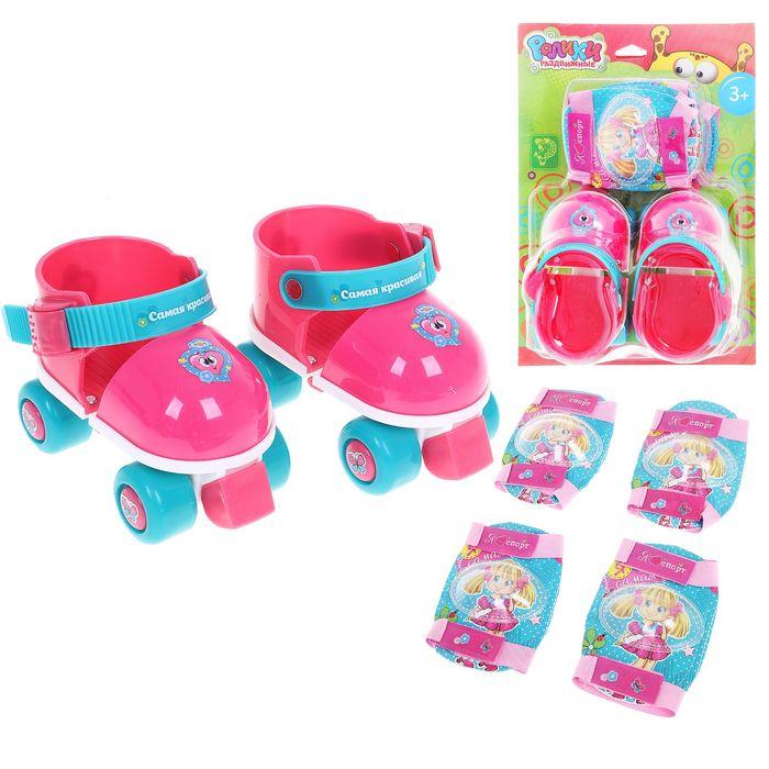 Ролики для обуви раздвижные, размер 15-21 см, колеса РVC d = 45 мм + защита локтя, колена