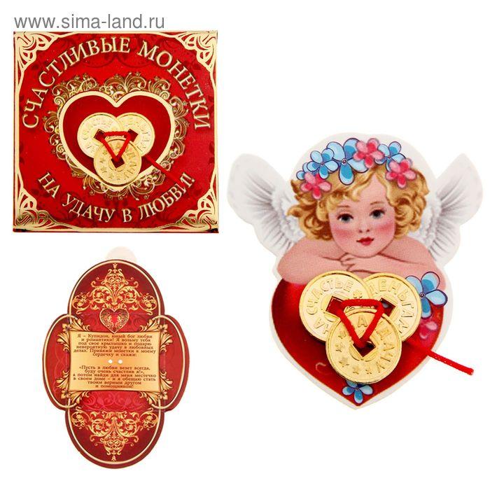 "3 Монеты в связке ""На удачу в любви"" в конверте"
