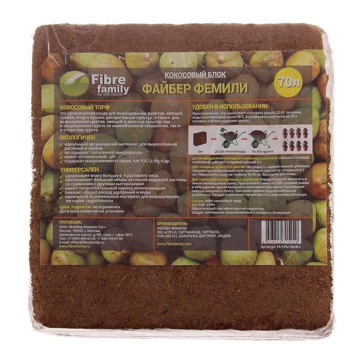 Субстрат кокосовый в блоке, 30 х 30 х 12 см, 65 – 70 л, индивидуальная упаковка