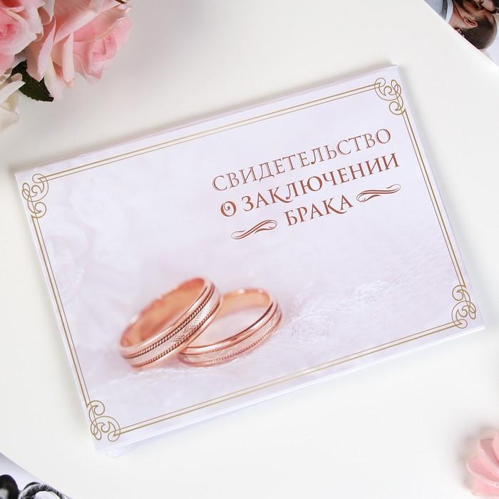 """Папка под свидетельство о заключении брака """"Кольца"""""""