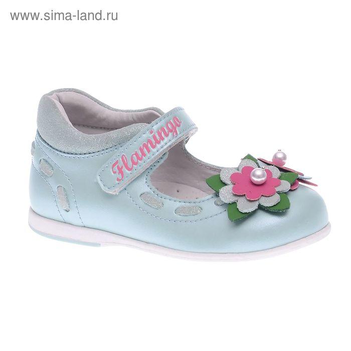 Туфли детские Flamingo арт. 61-XT134 (р. 27) (голубой)