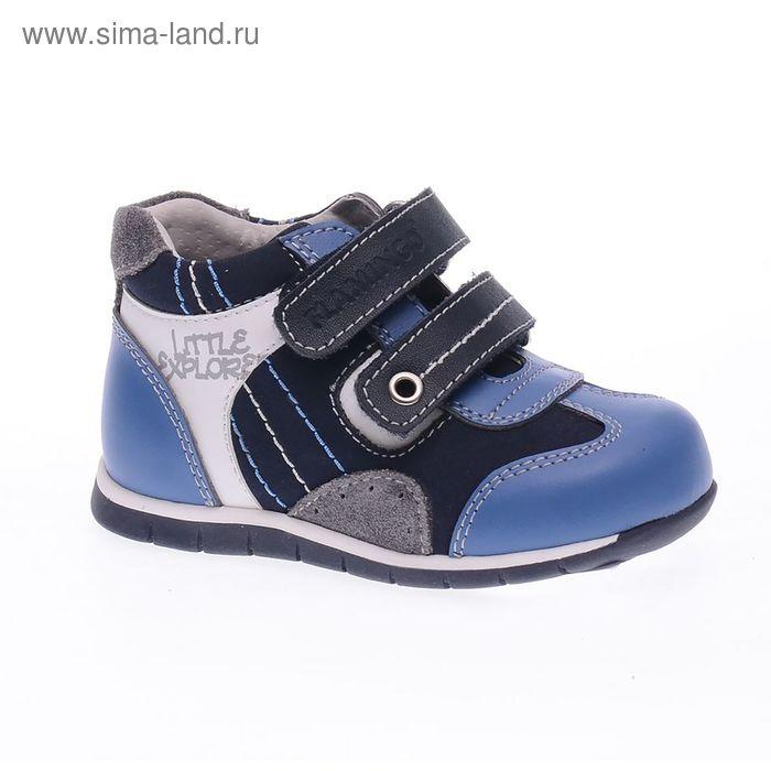 Ботинки детские арт. 61-XP102 (р. 20) (синий)