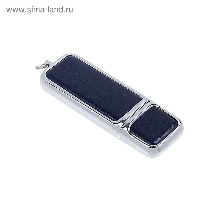 Флешка USB 8Gb, алюминий, под УФ-печать/лазерную гравировку/тампопечать, синяя кожа