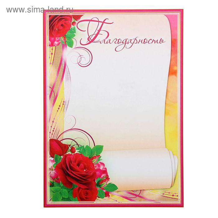 """Благодарность """"Универсальная"""" свиток и розы"""
