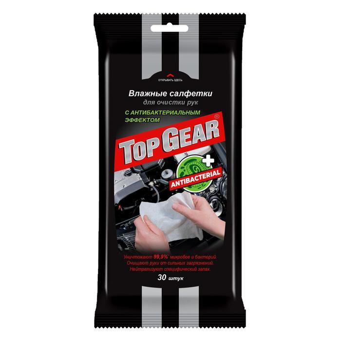 Салфетки влажные «Top Gear» для рук, 30 шт