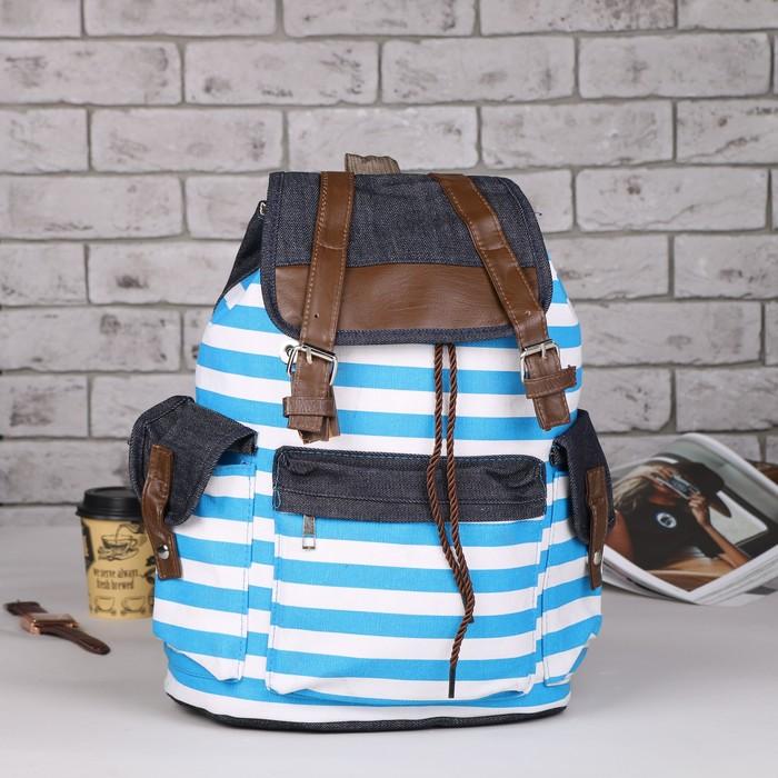 """Рюкзак молодёжный """"Полоски"""", 1 отдел, 1 наружный и 2 боковых кармана, бело-голубой"""