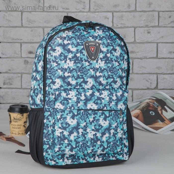 """Рюкзак молодёжный """"Милитари"""", 1 отдел, 1 наружный и 2 боковых кармана, сине-голубой"""