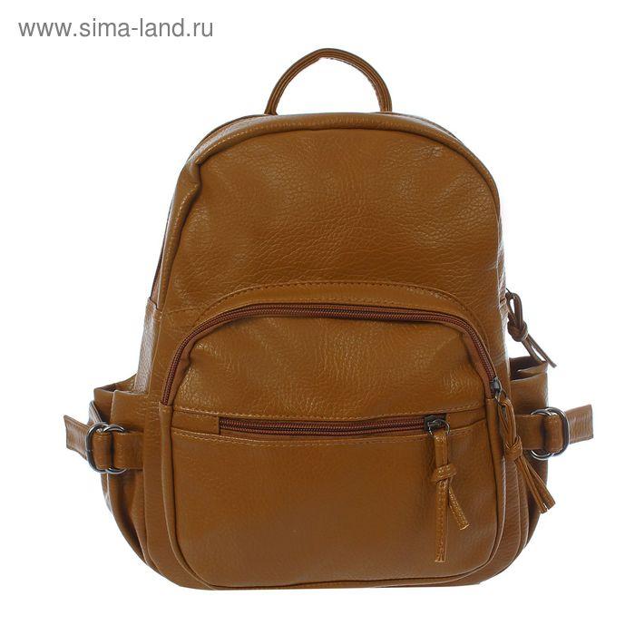 Рюкзак молодёжный, 1 отдел, 2 наружных и 2 боковых кармана, коричневый