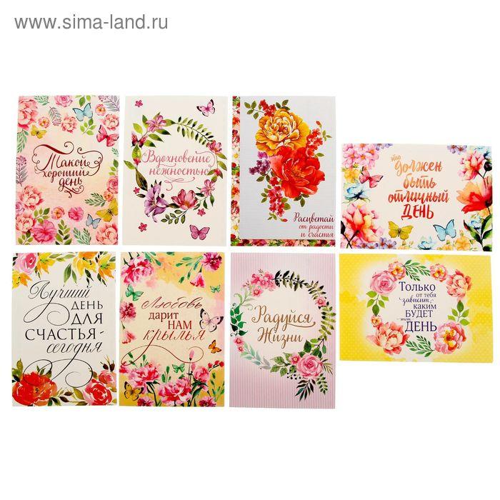 """Набор почтовых карточек """"Лучший день для счастья"""", 9 х 13 см (8 шт.)"""
