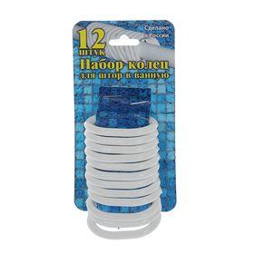 Набор пластиковых колец для штор в ванную, 12 шт, цвет белый