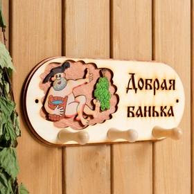 """Вешалка 3 рожковая """"Добрая банька"""" банька"""" - фото 4642065"""
