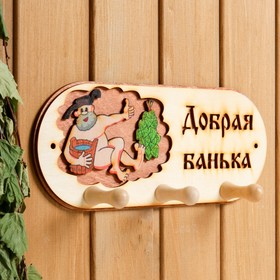 "Вешалка 3 рожковая ""Добрая банька"" банька"""
