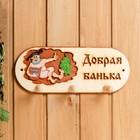 """Вешалка 3 рожковая """"Добрая банька"""" банька"""" - фото 4642066"""