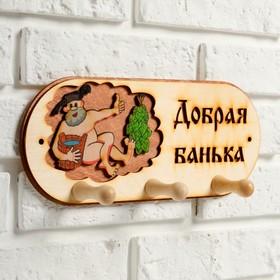 """Вешалка 3 рожковая """"Добрая банька"""" банька"""" - фото 4642067"""