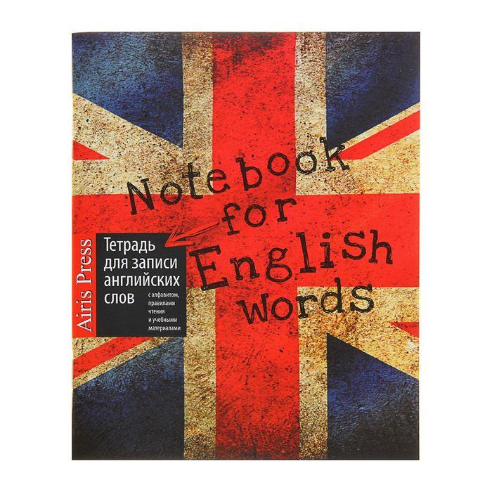 "Тетрадь для записи английских слов 32 листа ""Британский флаг"""