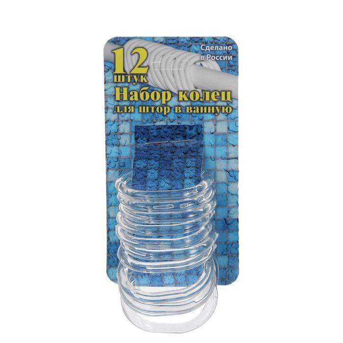 Набор пластиковых колец для штор в ванную, 12 шт, цвет прозрачный