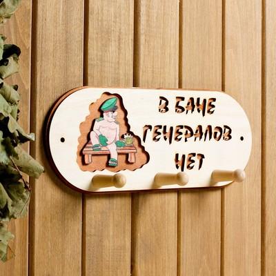 """Вешалка """"В бане генералов нет"""" 3 крючка"""