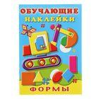 Обучающие наклейки «Формы» - фото 974990